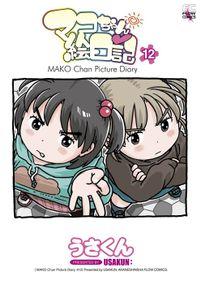 マコちゃん絵日記 12