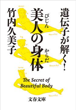 遺伝子が解く! 美人の身体(からだ)-電子書籍
