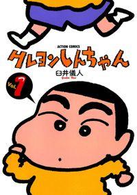 【20%OFF】クレヨンしんちゃん【全50巻セット】