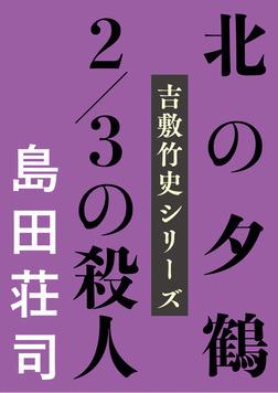 北の夕鶴2/3の殺人-電子書籍