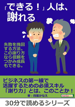 「できる!」人は、謝れる 失敗を挽回する方法。この謝り方なら信頼をつかみ成長もできる。-電子書籍