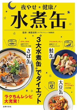 夜やせ健康!水煮缶-電子書籍