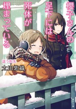 櫻子さんの足下には死体が埋まっている 謡う指先-電子書籍