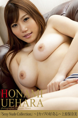 『Sexy Nude Collection』 ~Jカップの好奇心~ 上原保奈美-電子書籍