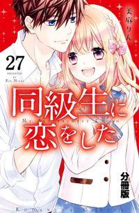 同級生に恋をした 分冊版(27) はじまりの星々&トクベツな誕生日