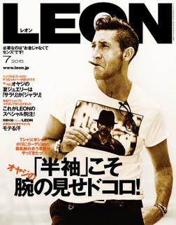 LEON 2015年 07月号-電子書籍