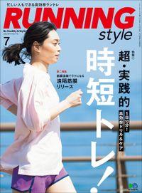 Running Style(ランニング・スタイル) 2018年7月号 Vol.112