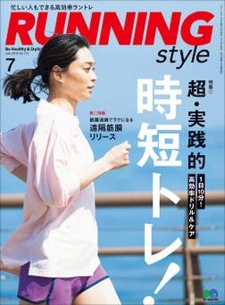 Running Style(ランニング・スタイル) 2018年7月号 Vol.112-電子書籍