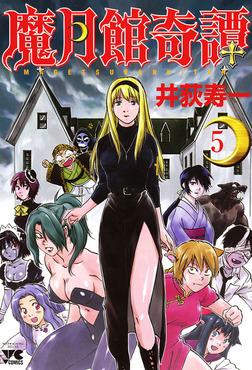 魔月館奇譚 5-電子書籍