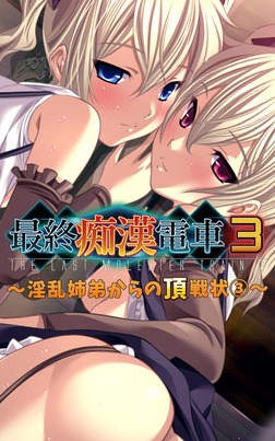 【フルカラー】最終痴漢電車3-淫乱姉弟からの頂戦状(3)-電子書籍