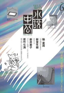 Web小説中公2016年6月号-電子書籍
