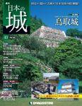 日本の城 改訂版 第40号