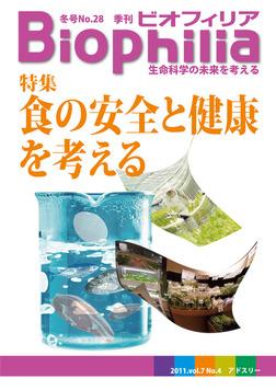 BIOPHILIA 第28号 (2011年12月・冬号) 食の安全と健康を考える-電子書籍