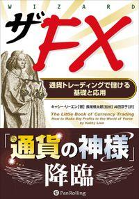 ザFX ──通貨トレーディングで儲ける基礎と応用