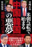 米朝急転で始まる 中国・韓国の悪夢 岐路に立つ日本