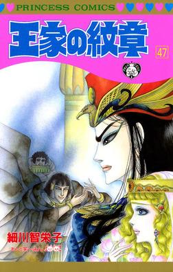 王家の紋章 47-電子書籍