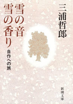 雪の音 雪の香り―自作への旅―-電子書籍