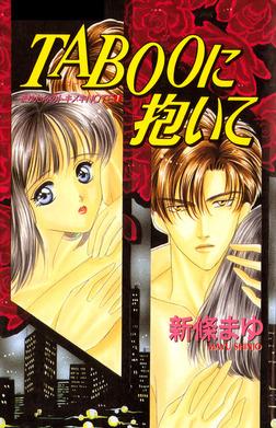 TABOOに抱いて-電子書籍