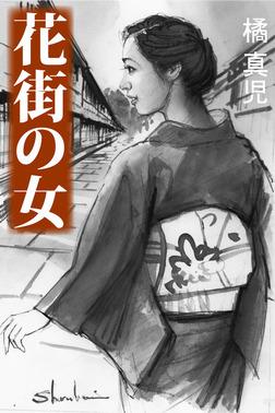 花街の女-電子書籍