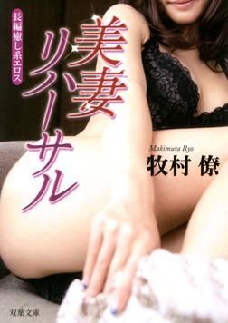 美妻リハーサル-電子書籍