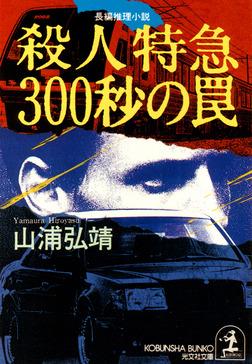 殺人特急300秒の罠-電子書籍
