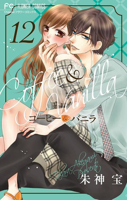 コーヒー&バニラ(12)-電子書籍