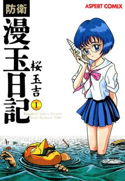 防衛漫玉日記 1-電子書籍