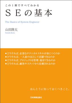 SEの基本 この1冊ですべてわかる-電子書籍