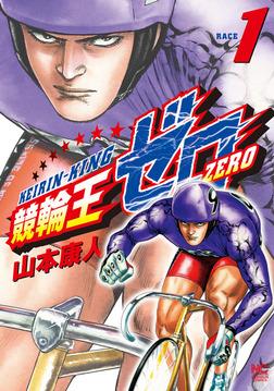競輪王ゼロ 1-電子書籍
