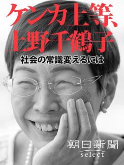 ケンカ上等、上野千鶴子 社会の常識変えるには-電子書籍