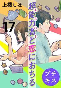 超能力者と恋におちる プチキス(17)