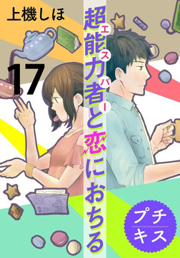 超能力者と恋におちる プチキス(17)-電子書籍