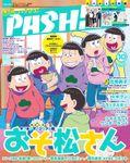 PASH! 2020年 10月号