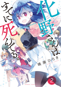 化野さんはすでに死んでる。(2)-電子書籍