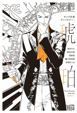 【分冊版】キャラ文庫アンソロジーI 琥珀 [毎日晴天!]番外編-電子書籍