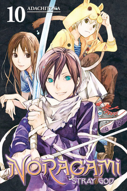 Noragami: Stray God 10-電子書籍