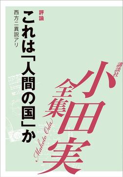 これは「人間」の国か 【小田実全集】-電子書籍