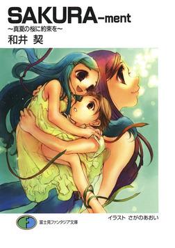 SAKURA-ment ~真夏の桜に約束を~-電子書籍