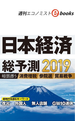 日本経済総予測2019-電子書籍