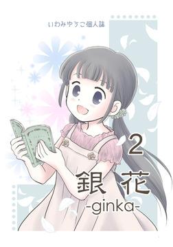 銀花2-電子書籍