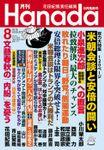 月刊Hanada2018年8月号