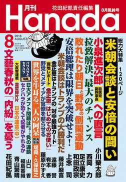 月刊Hanada2018年8月号-電子書籍