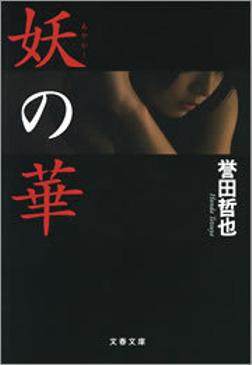 妖(あやかし)の華-電子書籍