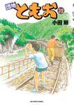 団地ともお(32)