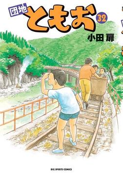 団地ともお(32)-電子書籍