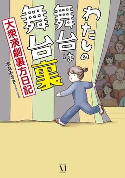 わたしの舞台は舞台裏 大衆演劇裏方日記-電子書籍
