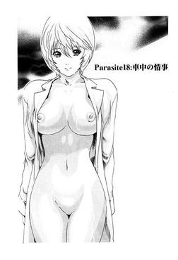 寄性獣医・鈴音【分冊版18】 Parasite.18 車中の情事-電子書籍