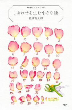 しあわせを生む小さな種 今日のベリーグッド-電子書籍