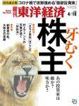 週刊東洋経済 2020年4月18日号
