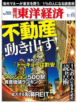 週刊東洋経済 2014年1月11日号-電子書籍